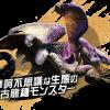 【MHXX】(イベクエ)古龍の大宝玉が出やすい?強化オオナヅチのイベントクエスト「ナイショの霞龍」