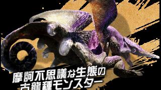 【MHX】(イベントクエスト)「姿なき者・オオナズチ」まとめ(オオナズチ討伐)
