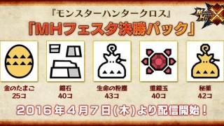 【MHX】「MHフェスタ決勝パック」4月7日(木)より配信開始(重鎧玉 40個など)