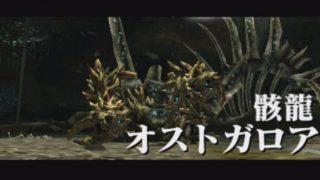 【MHX】(武器情報)オストガロア武器でおすすめは?