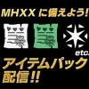 【MHXX】(情報)ハンター支援セット(アイテムパック)DLコンテンツで配布中。