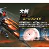 【MHXX】(大剣)新狩技ムーンブレイクの威力(モーション値)