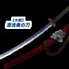 【MHXX】(イベクエ)「ドリフターズ・孤島の漂流者(アイテム持ち込み不可クエ)」漂流者の刀→島津豊久の刀が作れます。