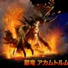 【MHXX】(イベクエ)6/30配信・強化アカムトルムのイベントクエスト「覇竜との聖戦さ…」